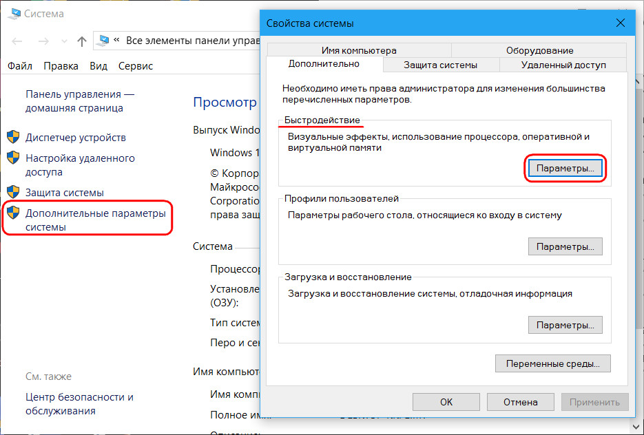 Быстродействие Windows