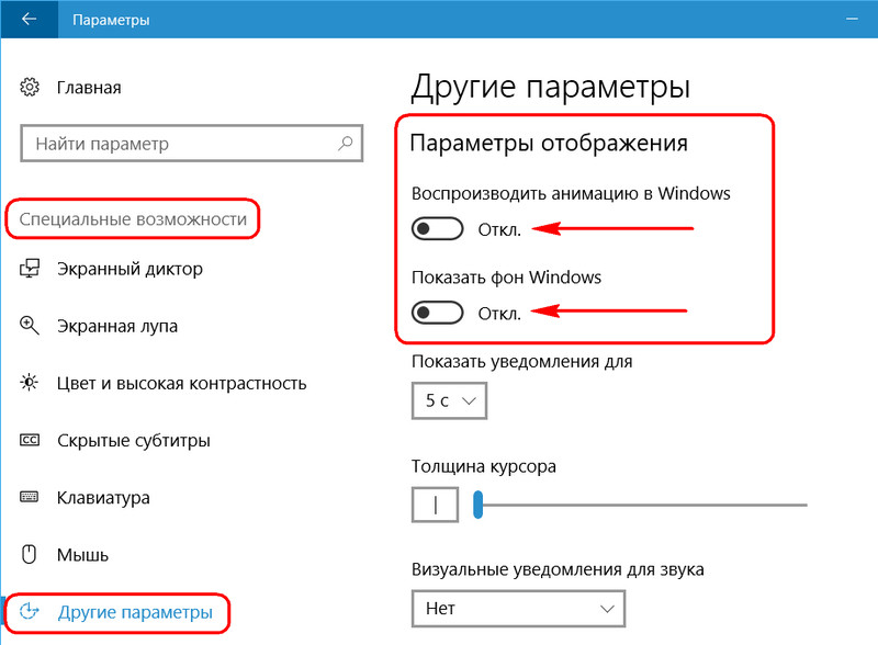 Windows анимация